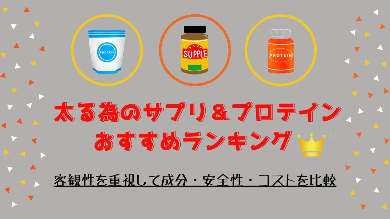 太る為のサプリ・プロテインランキング